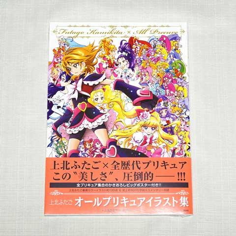 上北ふたご オールプリキュアイラスト集 Futago Kamikita×All Precure
