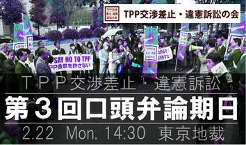 TPP反対訴訟