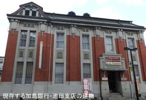 加島銀行の建物