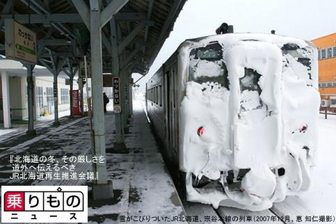 北海道の冬と鉄道