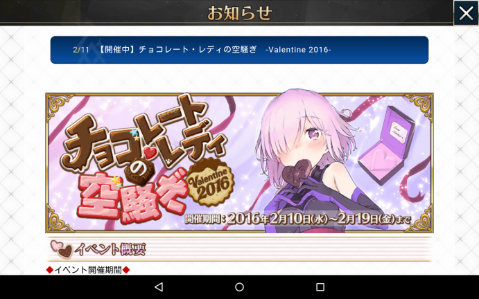Screenshot_2016-02-11-19-34-19.png