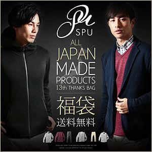 ジャパン 日本製 福袋 メンズ 服