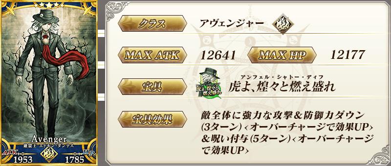 servant_details_01_ci4zd.png
