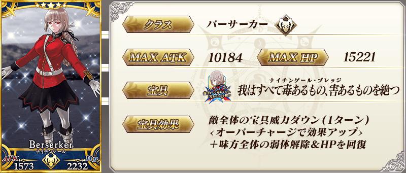 servant_details_01_csnzd.png