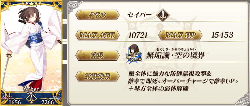 servant_details_01_j88ti.png