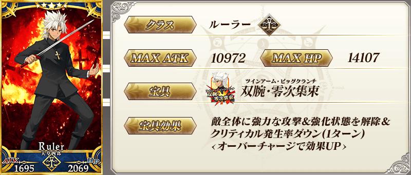 servant_details_01_txg9gi.png