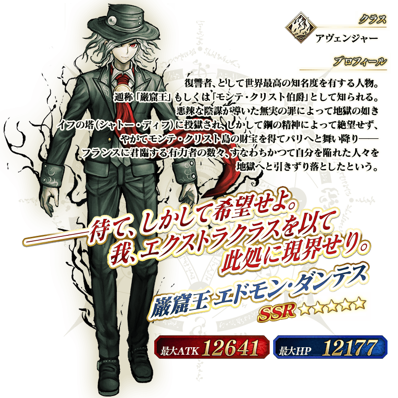 servant_details_02_ci8gh.png