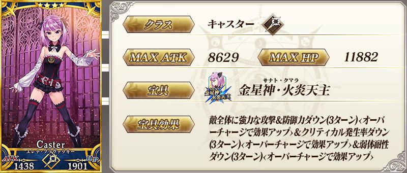 servant_details_02_j3a73.png