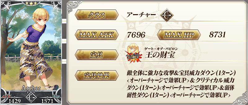 servant_details_03_3tffd.png