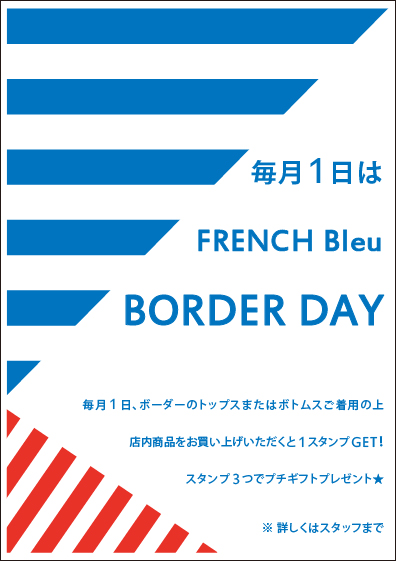 borderday-blog_20160131144009c95.jpg
