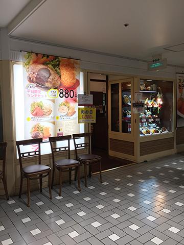 0229店