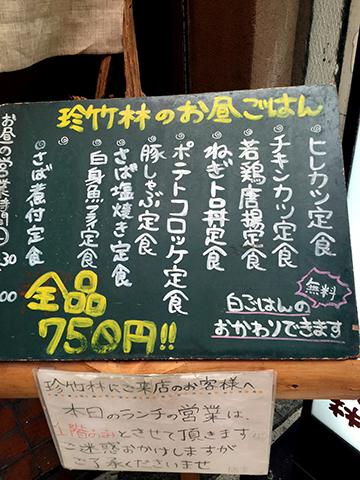 0307黒板