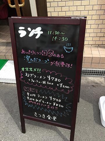 0316黒板