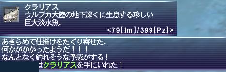 160225FFXI2902b.jpg