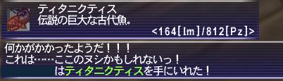 160229FFXI3027b.jpg