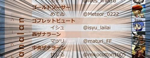 メンバー表2