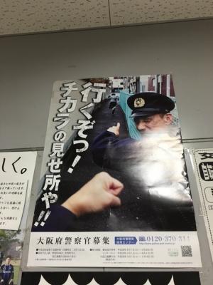 20160311大阪府警 - 1.jpg