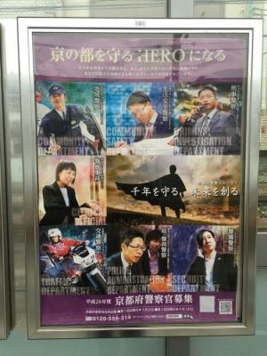 20160315京都府警 - 1.jpg
