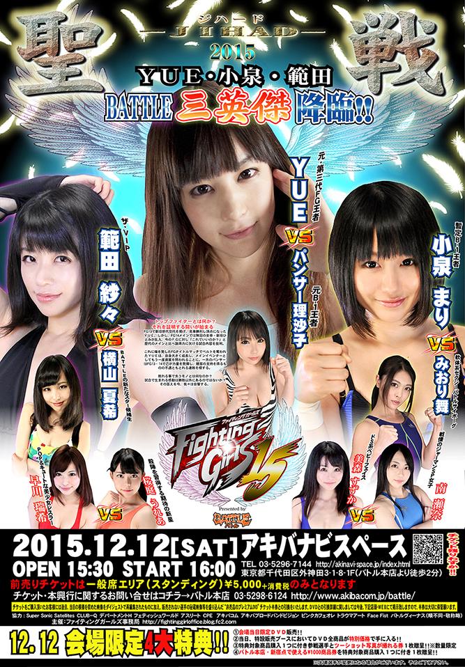 FG15ポスターのweb