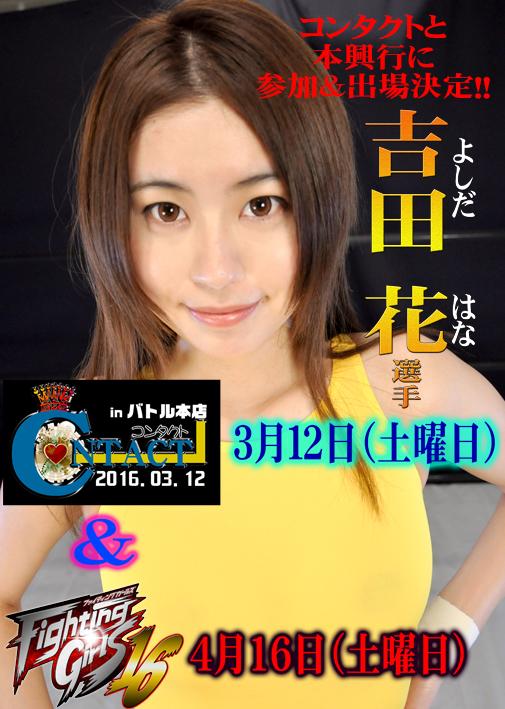 吉田花_FGCFG16参戦_web