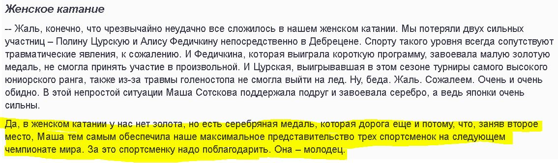 3枠?2枠?ロシア連盟副会長発言