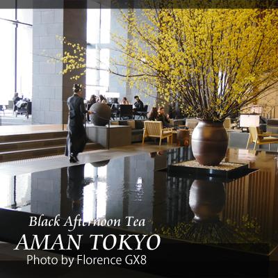 AMAN東京160202