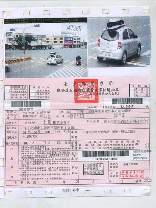 201602 Esky Taiwan Border-crossing