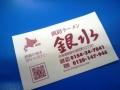 銀水011501