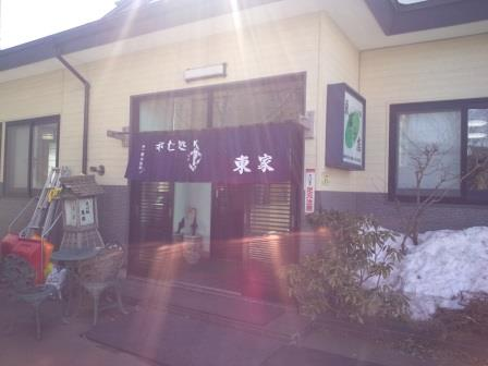 東家鳥取南032101