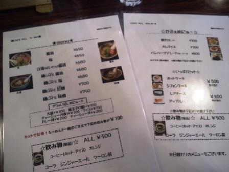麺CAFEALL102803