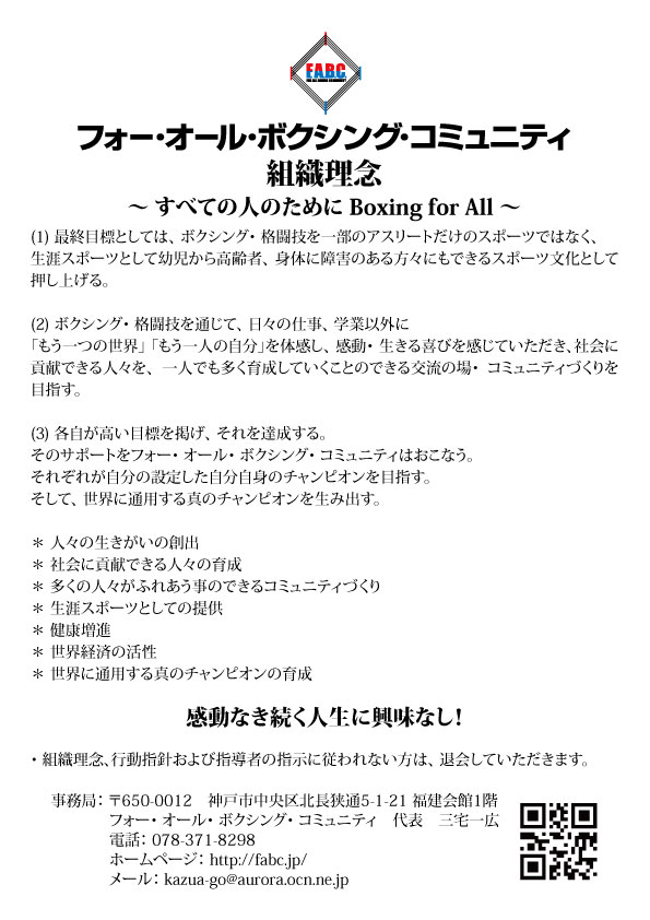 FABC_A4_text_2.jpg
