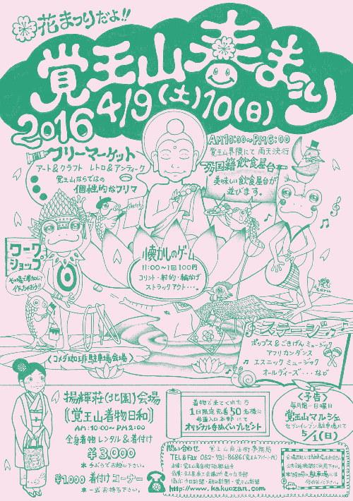 sm20160322_2016_haru_L.jpg
