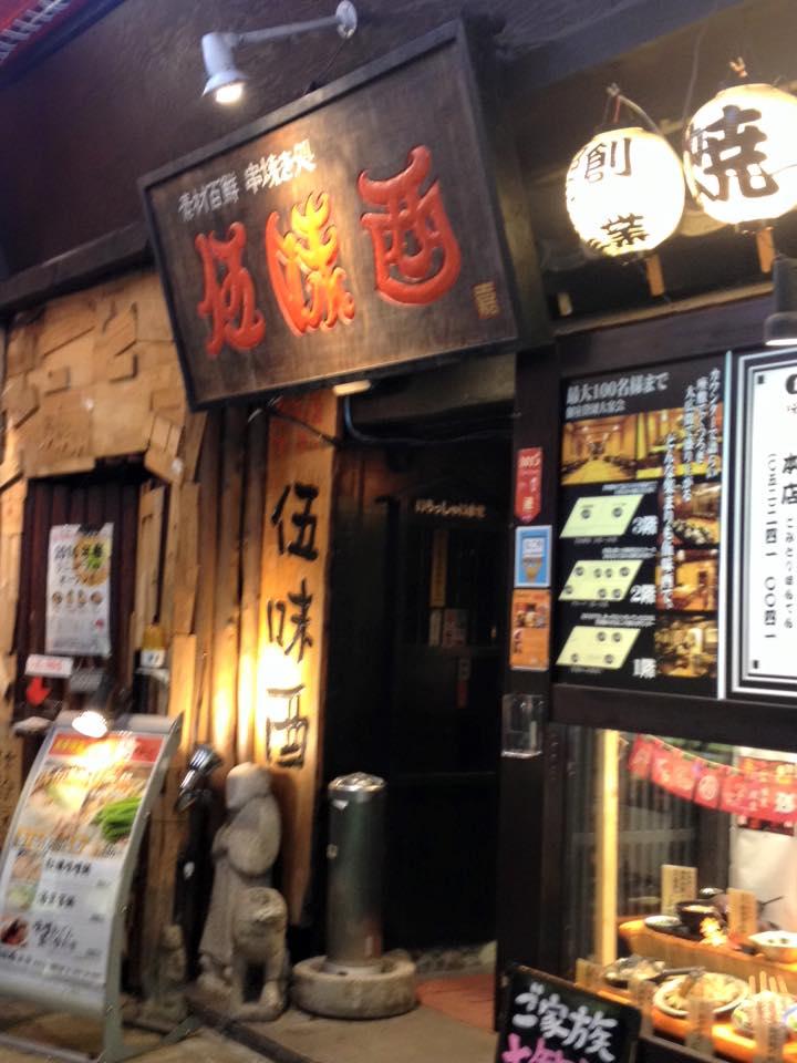 名古屋の食1