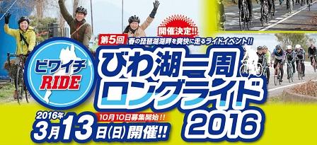 biwaichi100.jpg