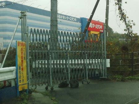 富岡町のケーズデンキ