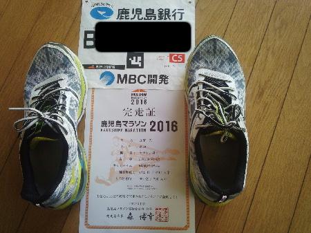 鹿児島マラソン 完走証