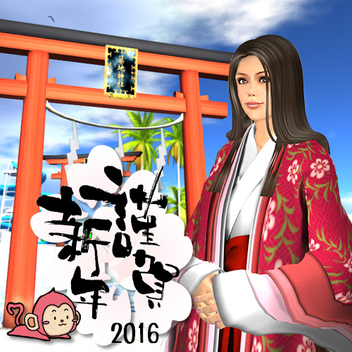 Secondlife 2016年賀状