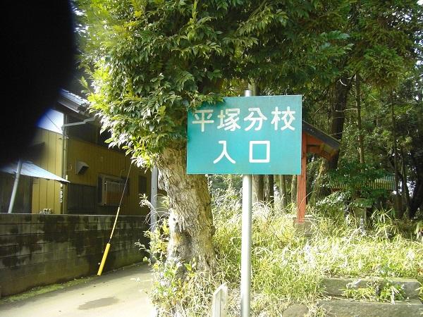 20160131平塚分校 (1)