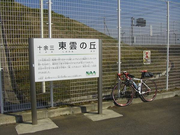 20160213成田① (3)