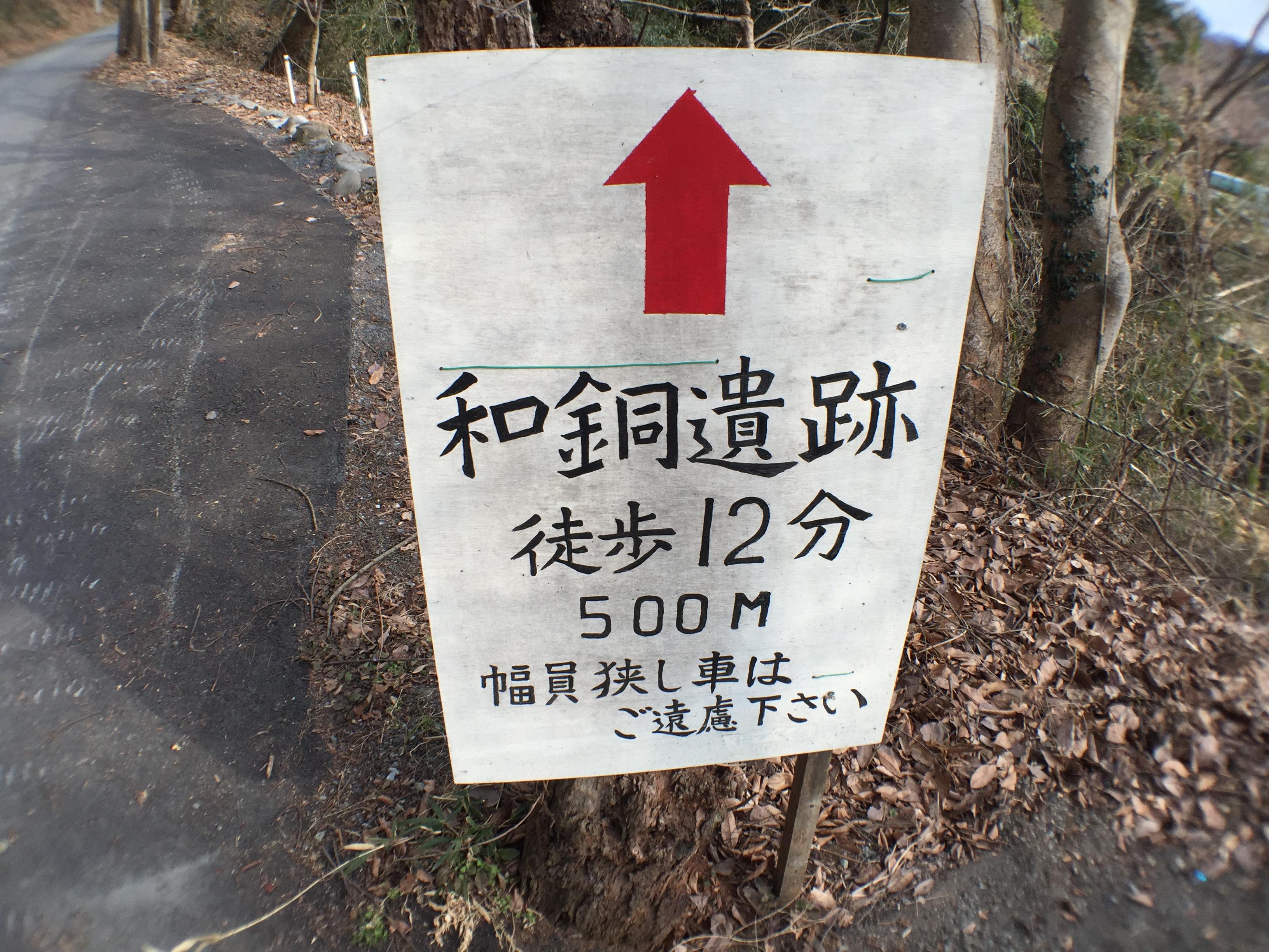 露天掘り標識