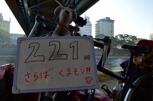 221日目 3200(1) (6)