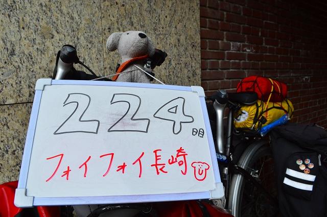 224日目 3200(1) (3)