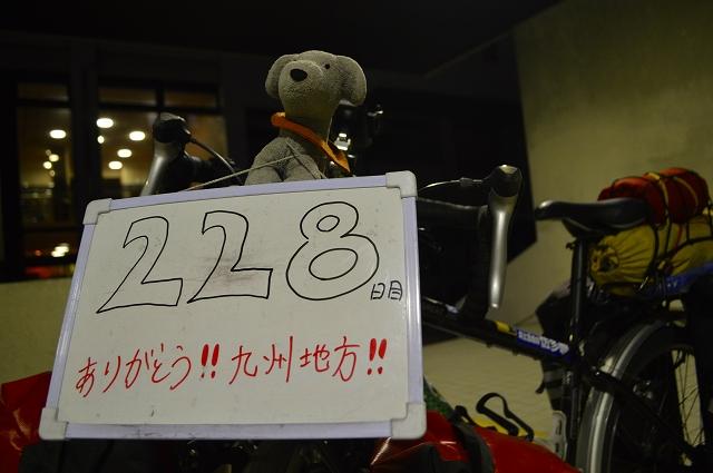 228日目3200(1) (1)