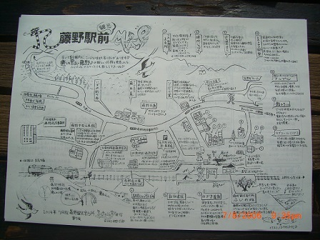 藤野駅前観光マップ