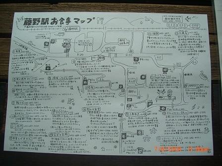 藤野駅お食事マップ