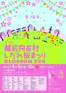 桜ポスター00-01