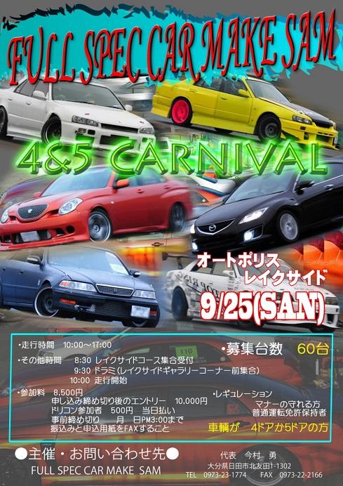 45carnival 2016 - コピー