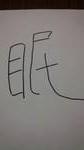 今年の漢字一文字②