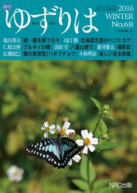 yuzuriha68.jpg