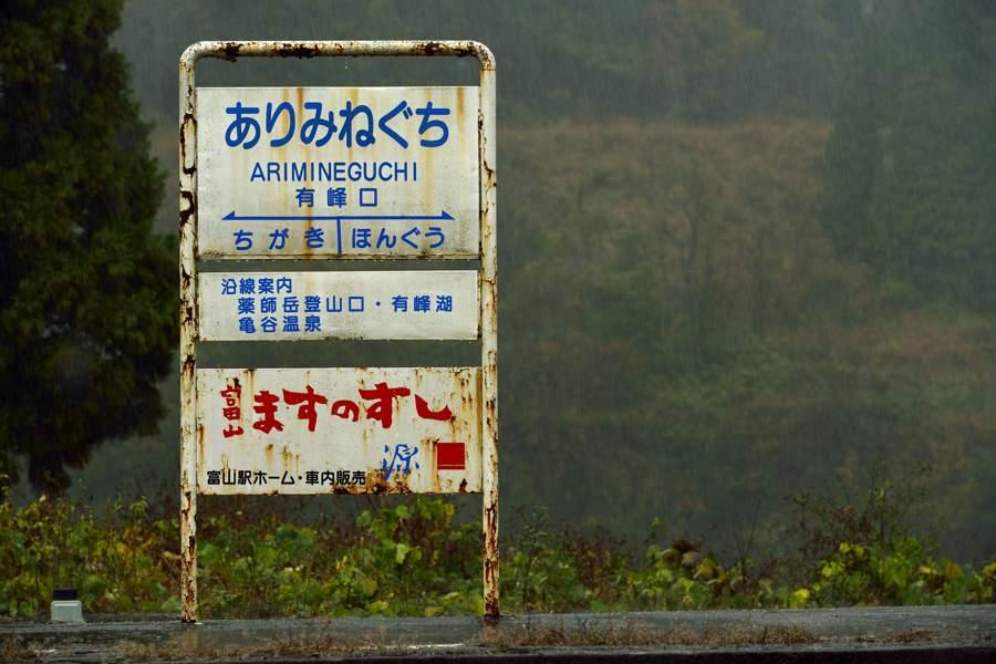 toyama201511_6502take1b.jpg
